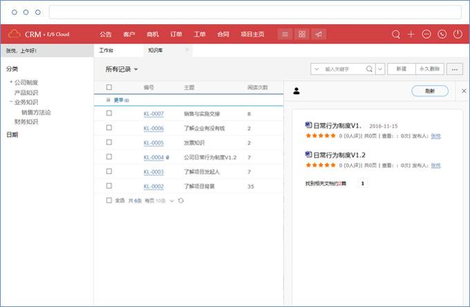 鹏为CRM行政管理2.jpg
