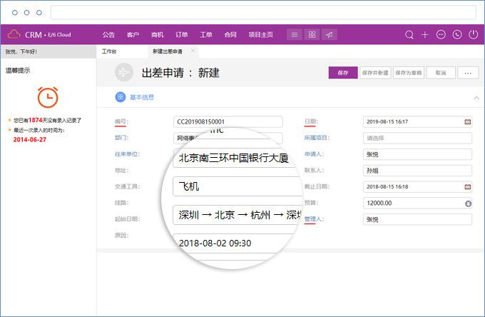 鹏为CRM行政管理4.jpg