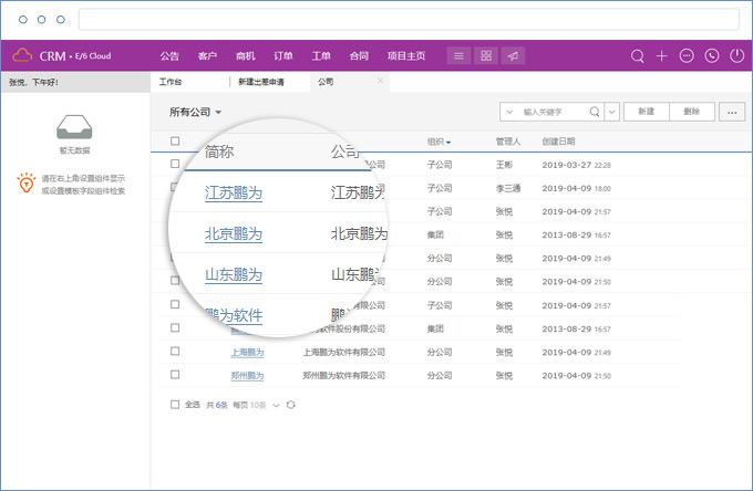 鹏为CRM人事管理2.jpg