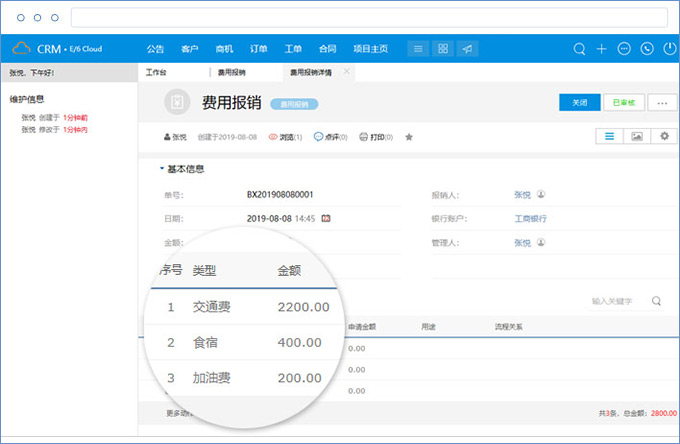 鹏为CRM财务管理3.jpg